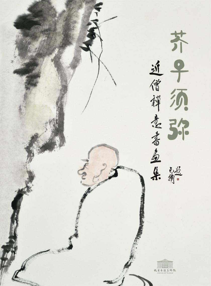 芥子须弥-近僧禅意书画集