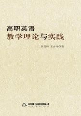 高职英语教学理论与实践
