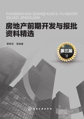 房地产前期开发与报批资料精选(第三版)