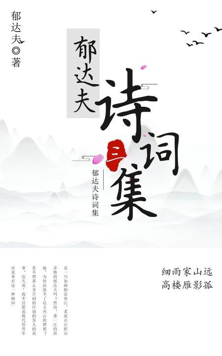 郁达夫诗词集(三)