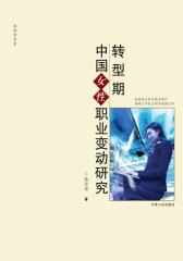 转型期中国女性职业变动研究