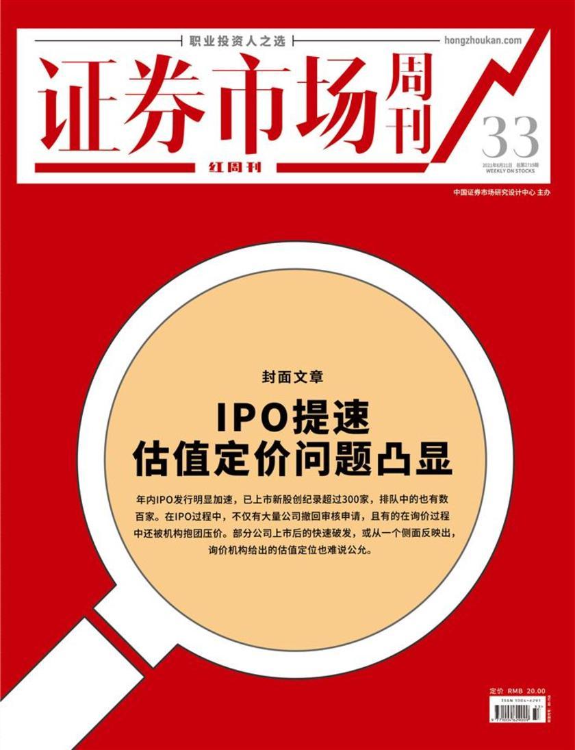 IPO提速,估值定价问题凸显 证券市场红周刊2021年33期(证券市场红周刊)