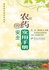 农药安全实用手册(仅适用PC阅读)