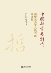 中国哲学再创造