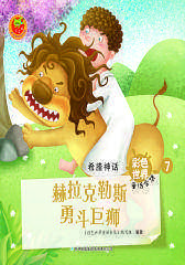 棕色希腊神话:赫拉克勒斯勇斗巨狮(仅适用PC阅读)