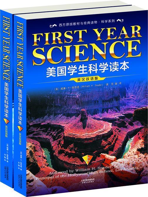 美国学生科学读本