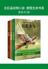 沈石溪动物小说·感悟生命书系(套装共3册)