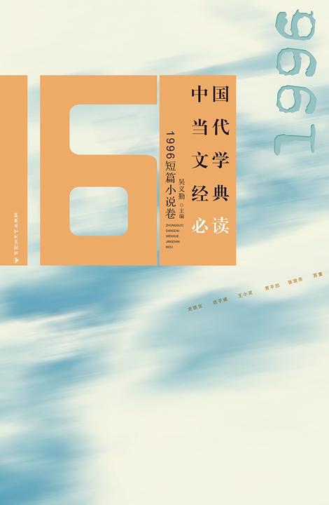 中国当代文学经典必读:1996短篇小说卷