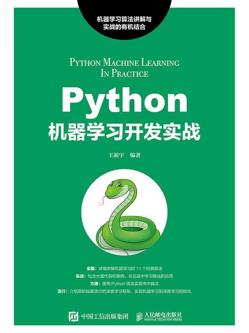 Python机器学习开发实战