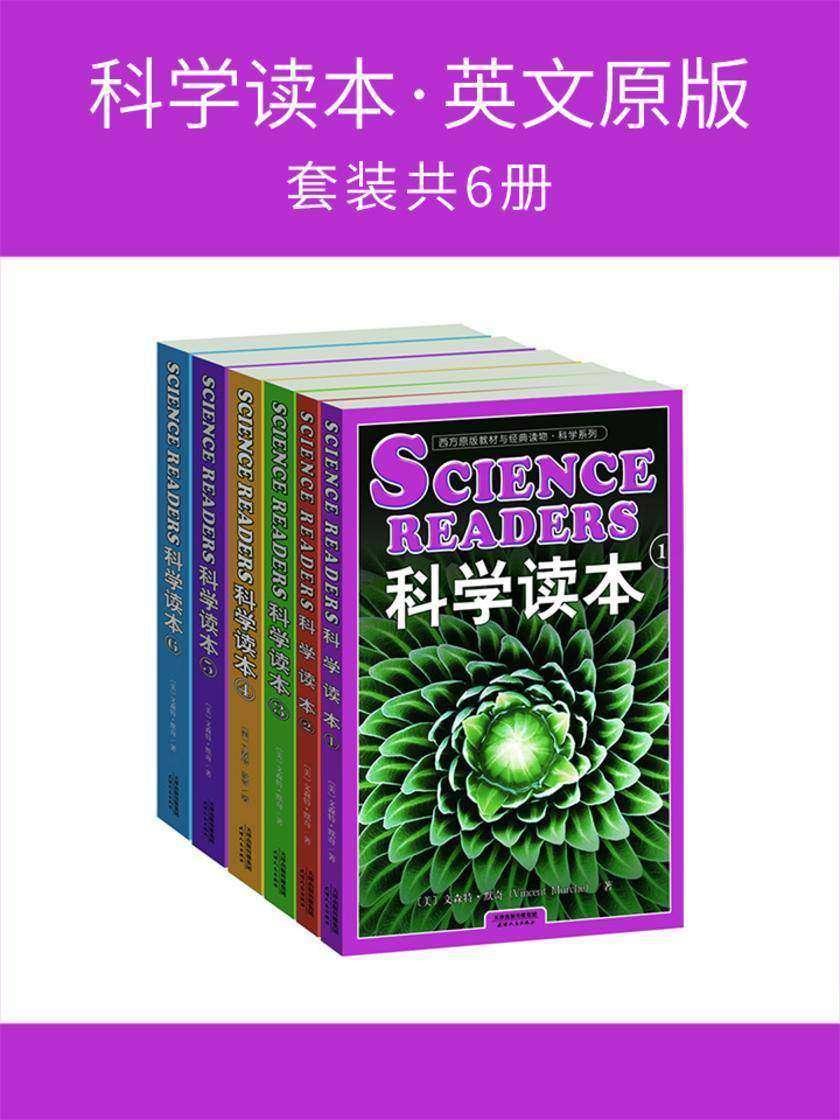 科学读本·英文原版(套装共6册)在线阅读
