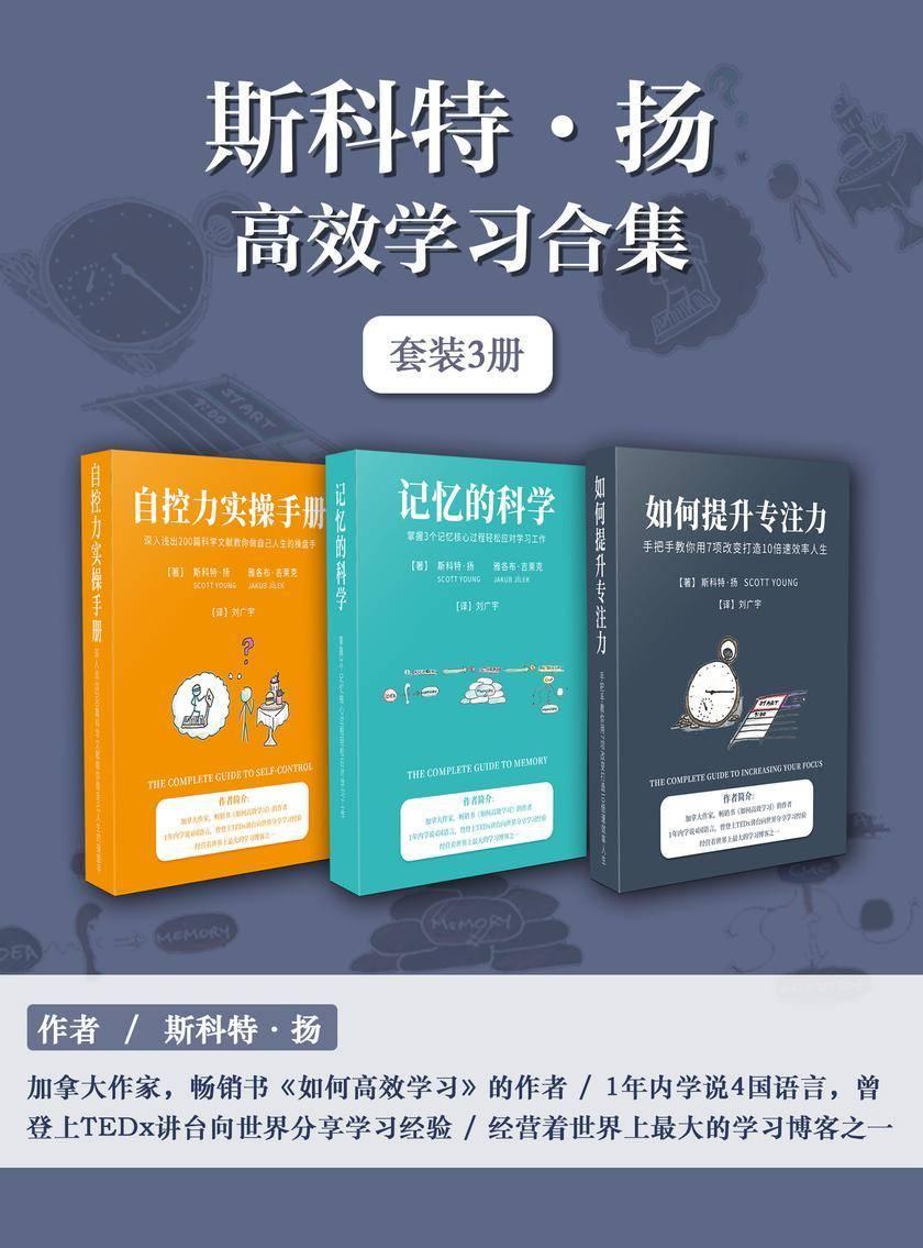 斯科特·扬高-效学习合集(套装3册)