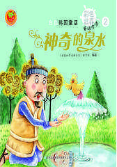 白色韩国童话:神奇的泉水(仅适用PC阅读)