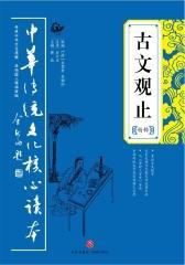 古文观止精粹——中华传统文化核心读本
