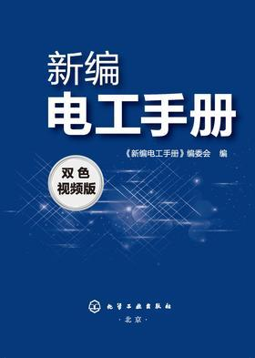 新编电工手册:双色视频版