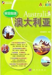 完全自游澳大利亚(试读本)