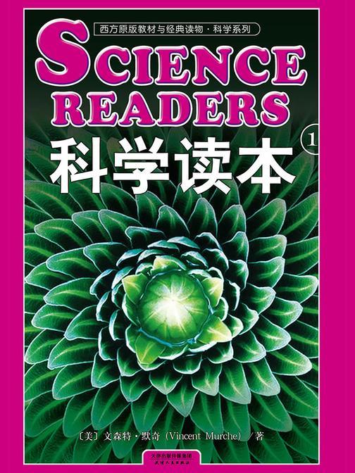 科学读本(英文原版)(第1册)