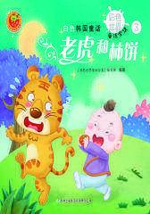 白色韩国童话:老虎和柿饼(仅适用PC阅读)