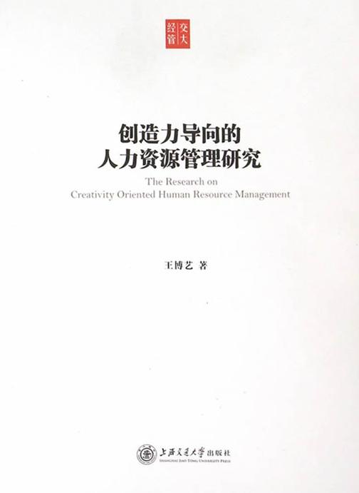 创造力导向的人力资源管理研究