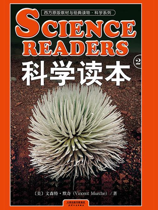 科学读本(英文原版)(第2册)