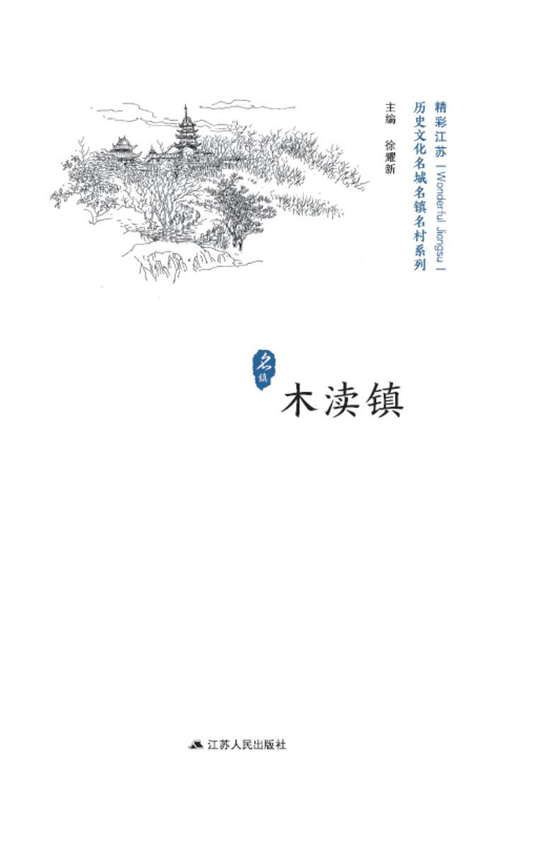 历史文化名城名镇名村系列:木渎镇