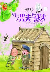 白色韩国童话:兴夫与诺夫(仅适用PC阅读)