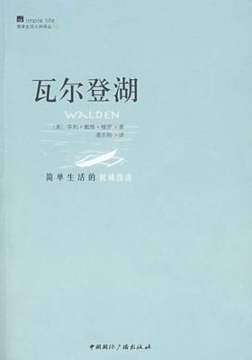 """瓦尔登湖(诗人海子用生命推荐,美国国会图书馆评选为""""塑造读者人生的25部经典"""")"""