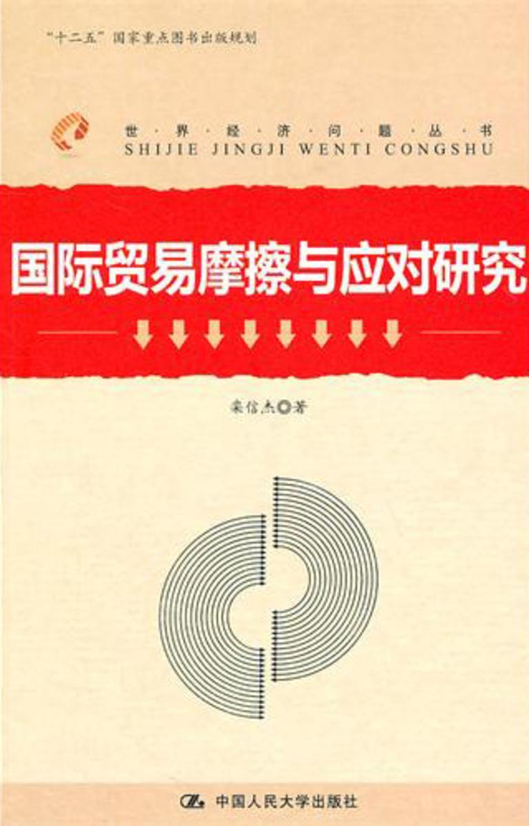 国际贸易摩擦与应对研究(仅适用PC阅读)