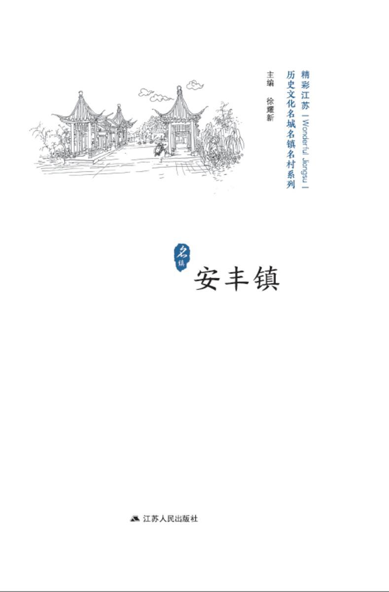 历史文化名城名镇名村系列:安丰镇