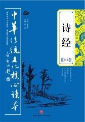 诗经全集——中华传统文化核心读本