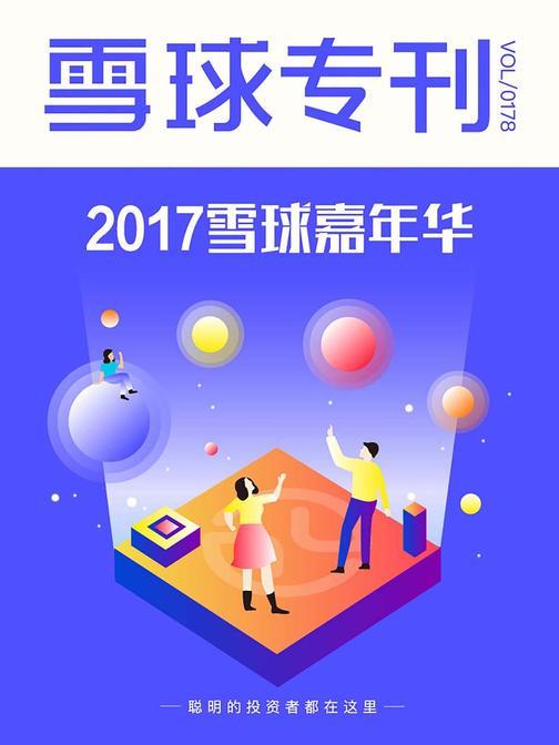 雪球专刊178期——2017雪球嘉年华