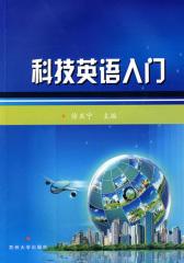 科技英语入门(仅适用PC阅读)