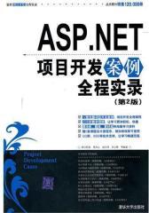 ASP.NET项目开发案例全程实录(第2版)(试读本)