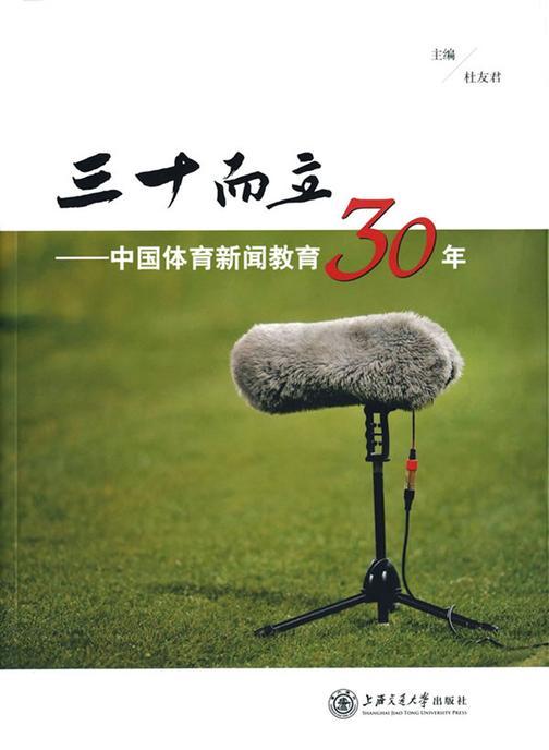 三十而立——中国体育新闻教育30年