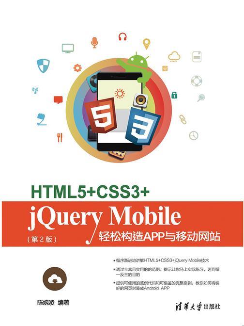 HTML5+CSS3+jQuery Mobile轻松构造App与移动网站(第2版)