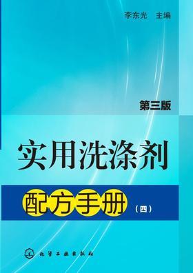 实用洗涤剂配方手册(四)(第三版)