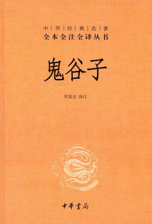 鬼谷子(精)--中华经典名著全本全注全译丛书
