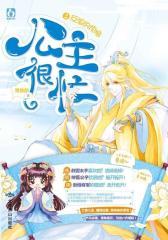 《公主很忙2》(试读本)