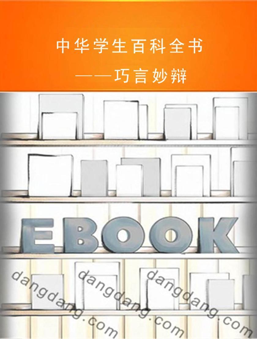 中华学生百科全书——巧言妙辩