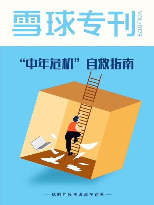 """雪球专刊179期——""""中年危机""""自救指南"""