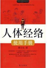 人体经络使用手册(年度中国优秀健康图书)(试读本)