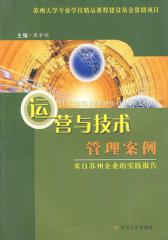 运营与技术管理案例--来自苏州企业的实践报告(仅适用PC阅读)