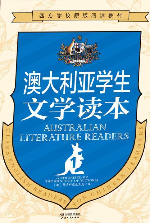 澳大利亚学生文学读本(第1册)