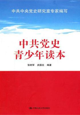 中共党史青少年读本