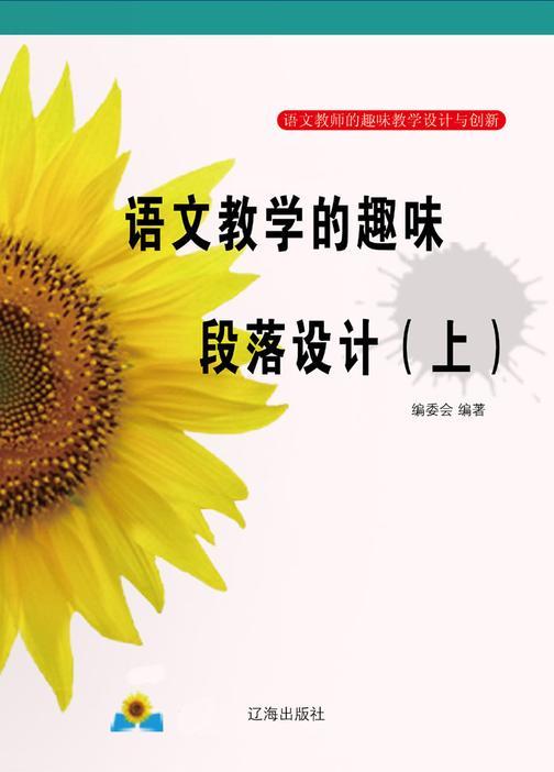 语文教学的趣味段落设计(上)