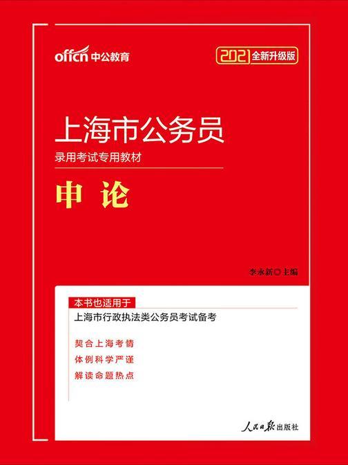 中公2021上海市公务员录用考试专用教材申论(全新升级)