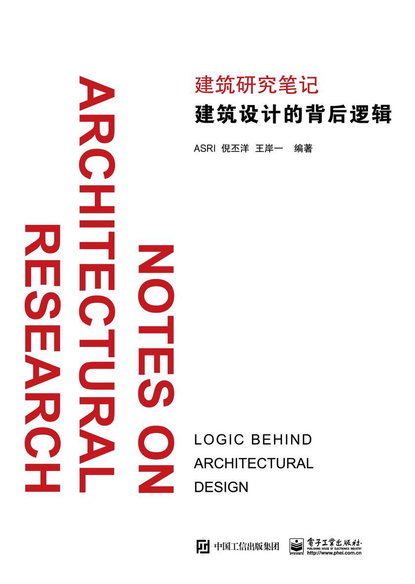 建筑设计的背后逻辑(全彩)
