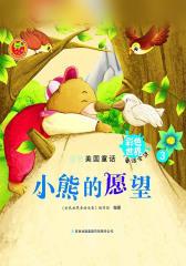 蓝色美国童话:小熊的愿望