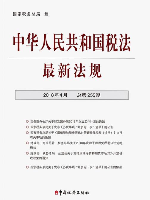 中华人民共和国税法最新法规(2018年4月·总第255期)