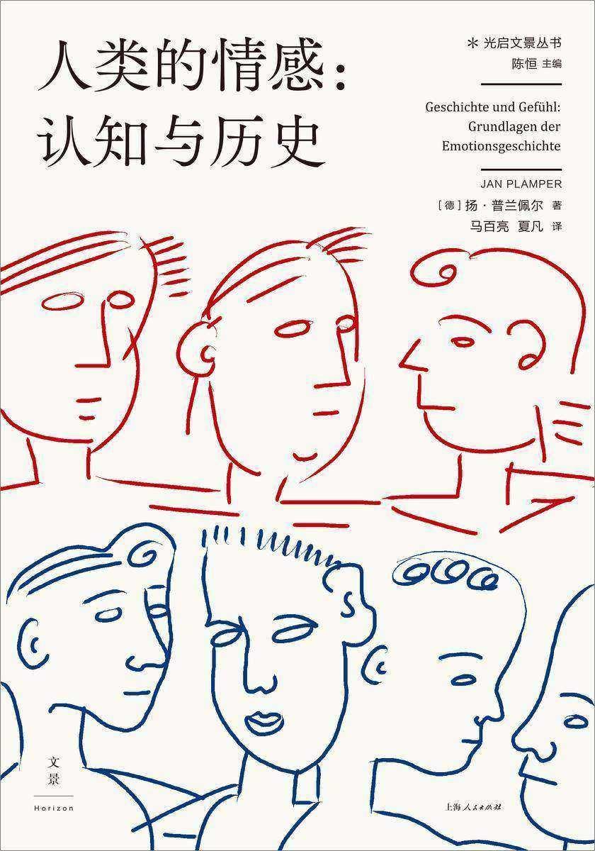 人类的情感:认知与历史