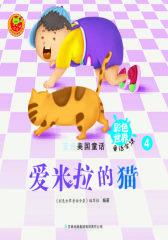 蓝色美国童话:爱米拉的猫(仅适用PC阅读)